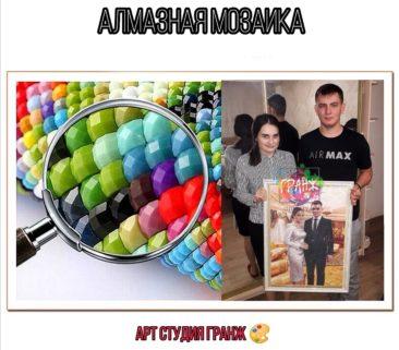 Алмазная мозаика по фото заказать в Магнитогорске